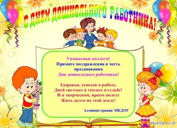 Сценарии для поздравления воспитателей